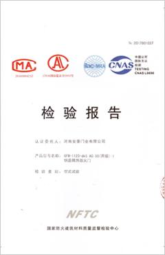 钢质隔热防火门(丙级-1)